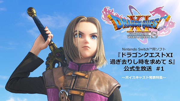 Dragon Quest XI: Echoes of a Lost Age S