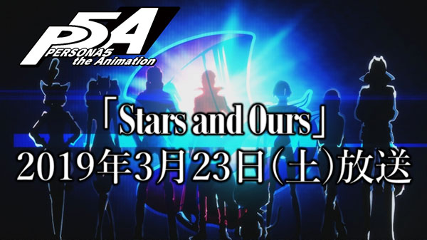 Persona 5 the Animation: Stars and Ours