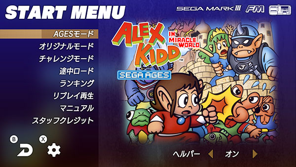 Sega-Ages-Alex-Kidd-in-Miracle-World_2019_02-17-19_002