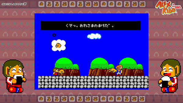 Sega-Ages-Alex-Kidd-in-Miracle-World_2019_02-17-19_003