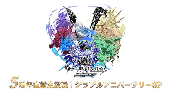 Granblue Fantasy 5th Anniversary Special