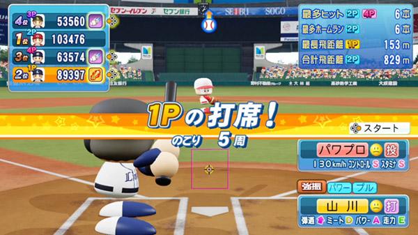Jikkyou Powerful Pro Baseball for Switch