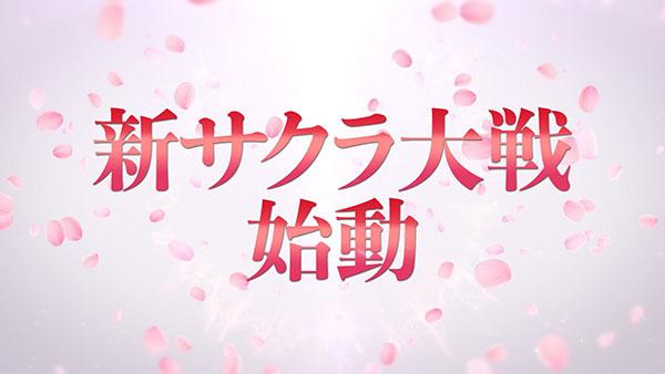 New Sakura Wars