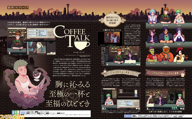 Coffee Talk coming to PS4, Xbox One