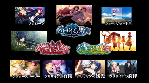 The Fruit, Labyrinth, and Eden of Grisaia Full Package