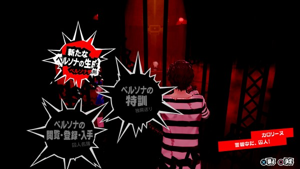Persona-5-The-Royal_2019_04-24-19_023.jp