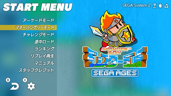 Sega Ages Wonder Boy in Monster Land