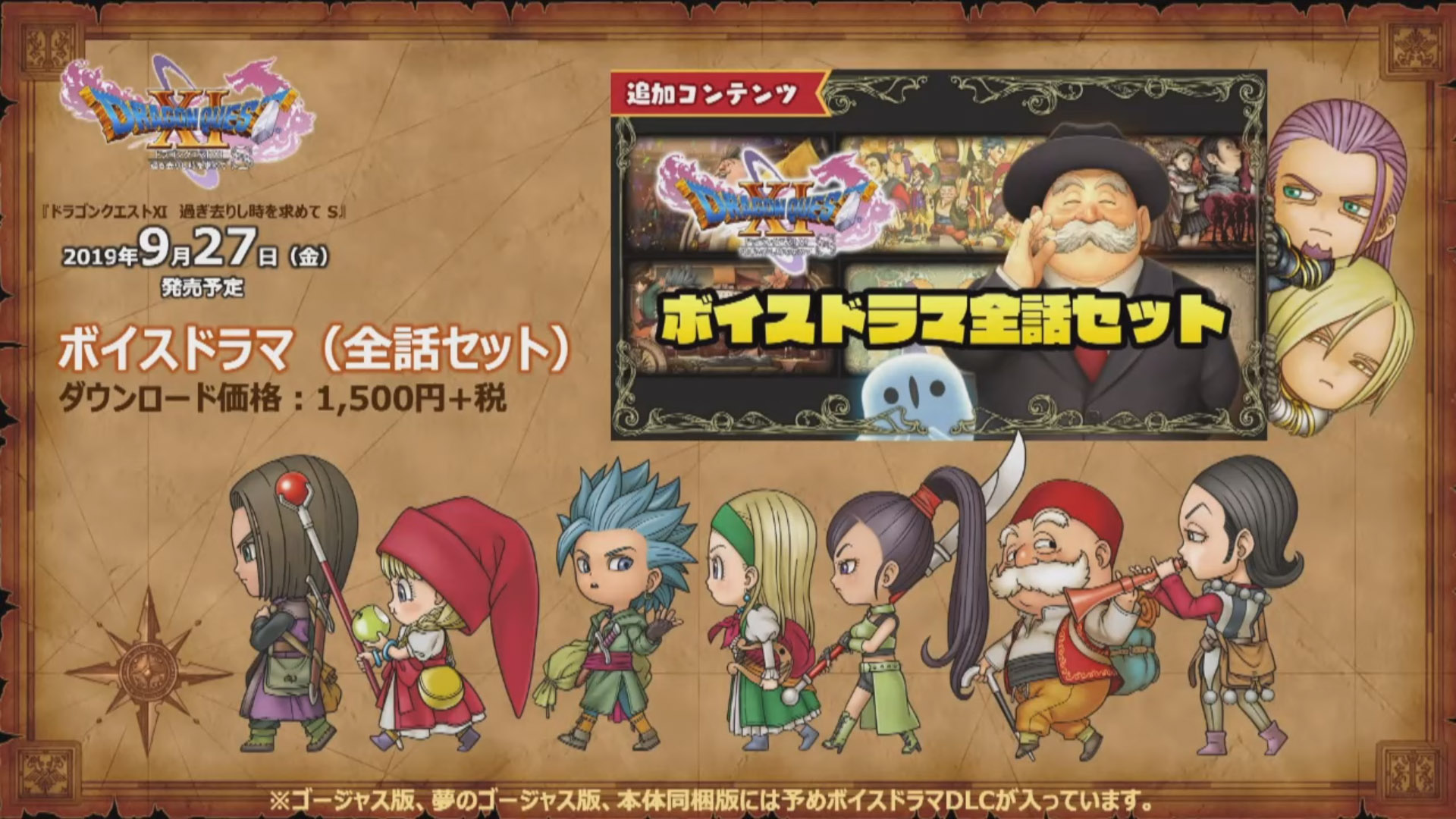 Dragon Quest Xi S List Of Additional Elements And Improvements Dlc Voice Drama And More Detailed Gematsu