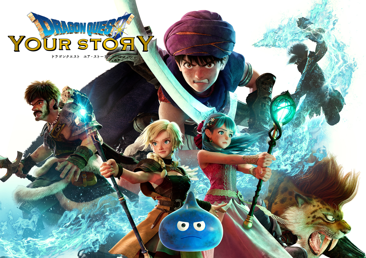 Dragon Quest Your Story Second Trailer Poster Visual Gematsu