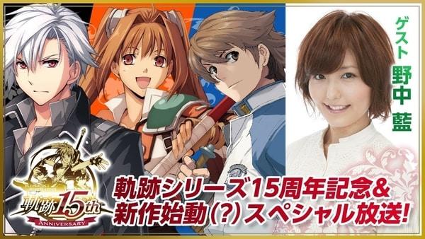 Kiseki Series 15th