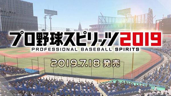 Pro Yakyuu Spirits 2019