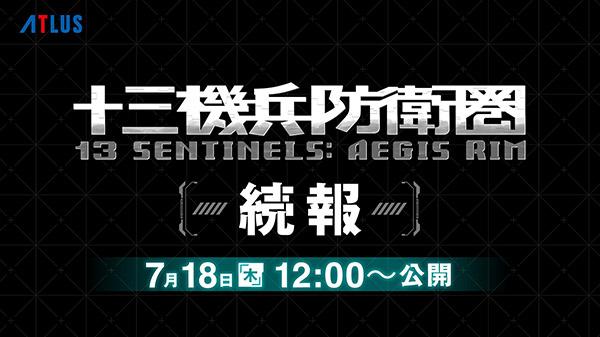 13 Sentinels: Aegis Rim five-minute video and live stream set for July 18 - Gematsu