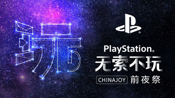 PlayStation ChinaJoy 2019 Press Conference