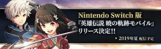 The Legend of Heroes: Akatsuki no Kiseki Mobile