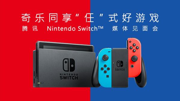 Nintendo x Tencent