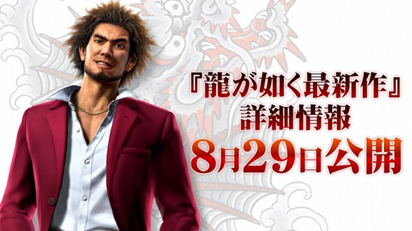 New Yakuza game starring Ichiban Kasuga