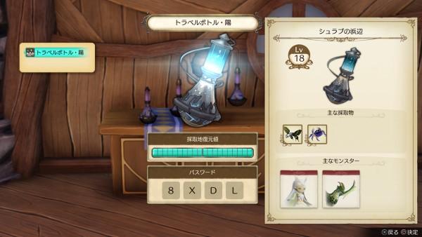 Atelier Ryza: Ever Darkness & the Secret Hideout