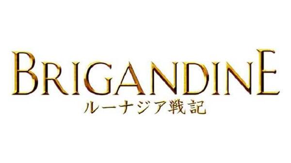 Japanese Trademarks: Brigandine
