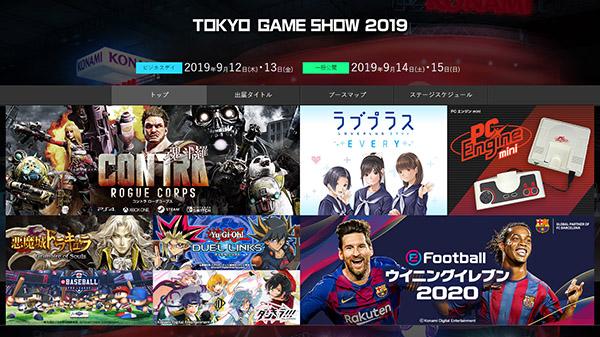 Konami at TGS 2019