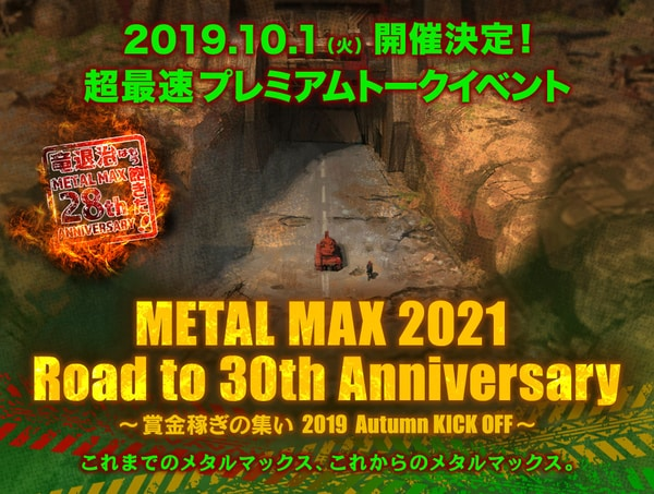 Metal Max 2021 Road to 30th Anniversary