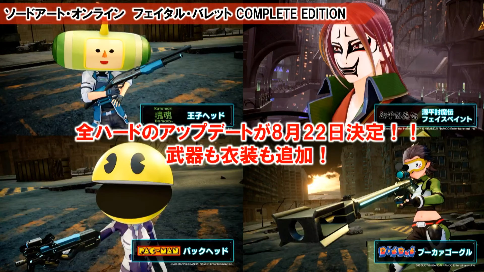 Sword Art Online Fatal Bullet Update To Add New Weapons And