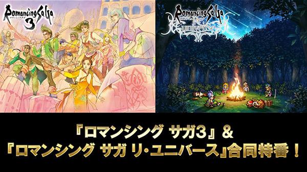 Romancing SaGa 3 and Romancing SaGa Re: Universe joint live stream