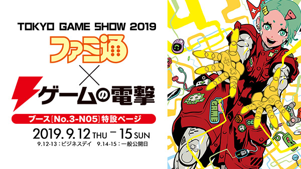 Famitsu and Dengeki at TGS 2019