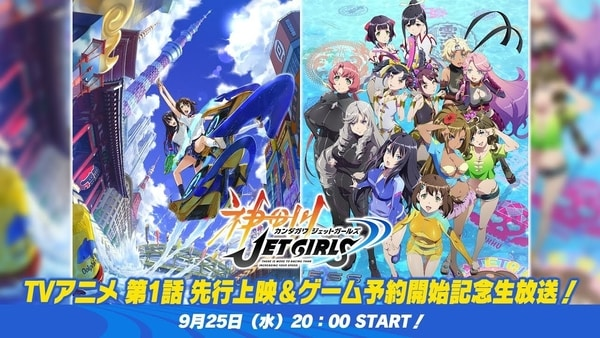 Kandagawa Jet Girls anime preview and game information live stream set for September 25