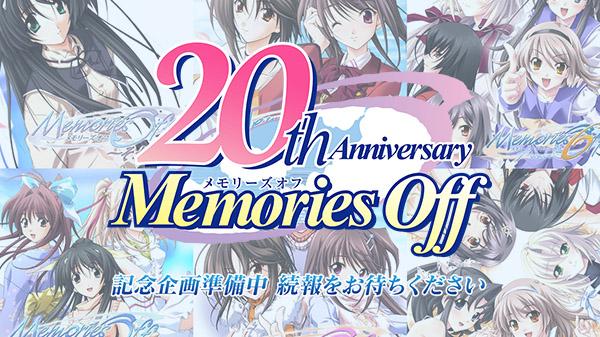 Memories Off 20th Anniversary