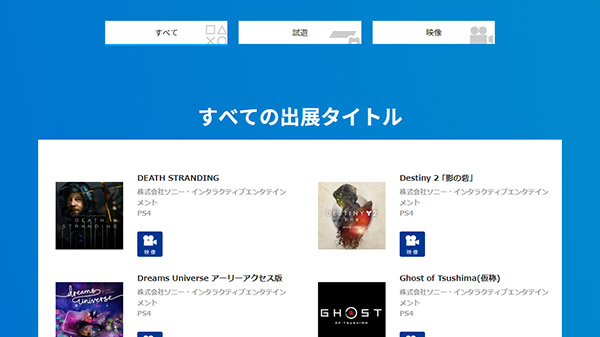 Sony Interactive Entertainment Japan Asia