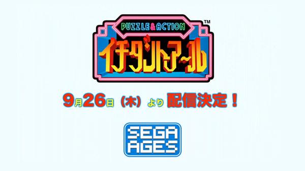 Sega Ages Puzzle & Action: Ichidant-R