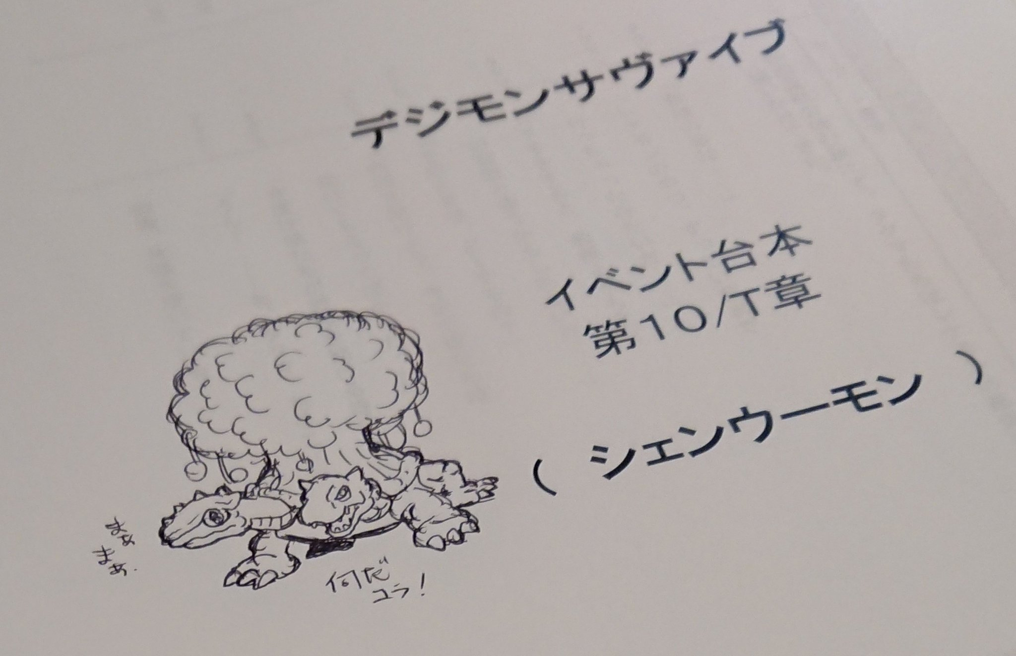 Xuanwumon to appear in Digimon Survive - Gematsu