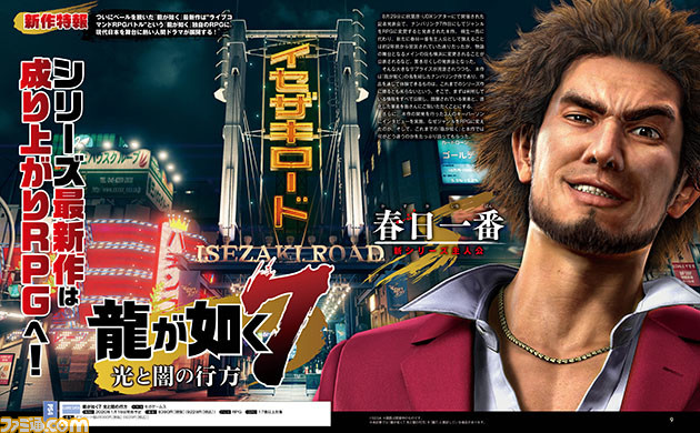Yakuza-7-Fami_09-04-19.jpg