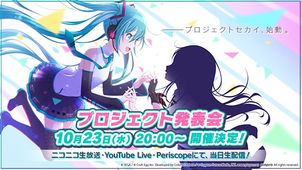 Hatsune Miku smartphone game Project Sekai presentation set for October 23 - Gematsu