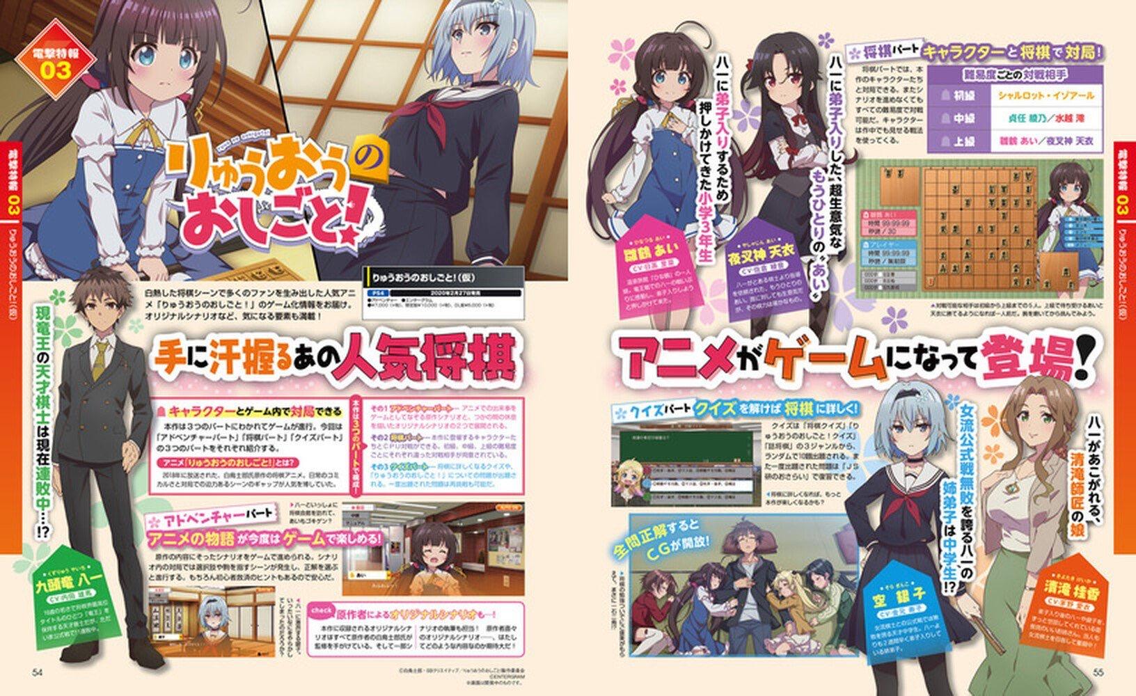 Ryuuou-no-Shigoto-PS4_10-25-19.jpg