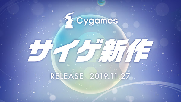 Cygames / Citail New Title