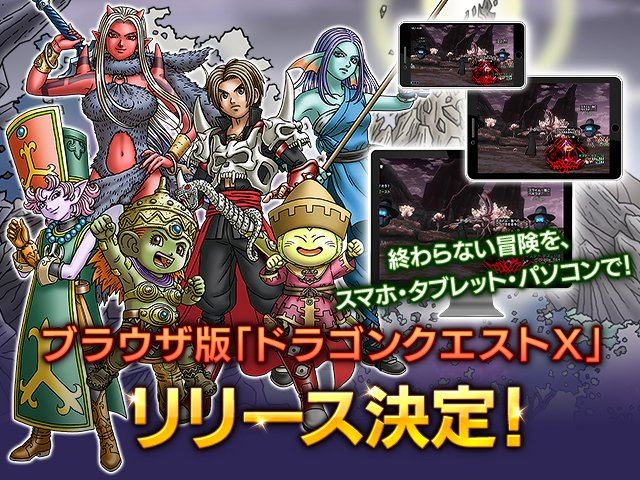 Browser Games 2020.Dragon Quest X Coming To Browsers In 2020 In Japan Gematsu