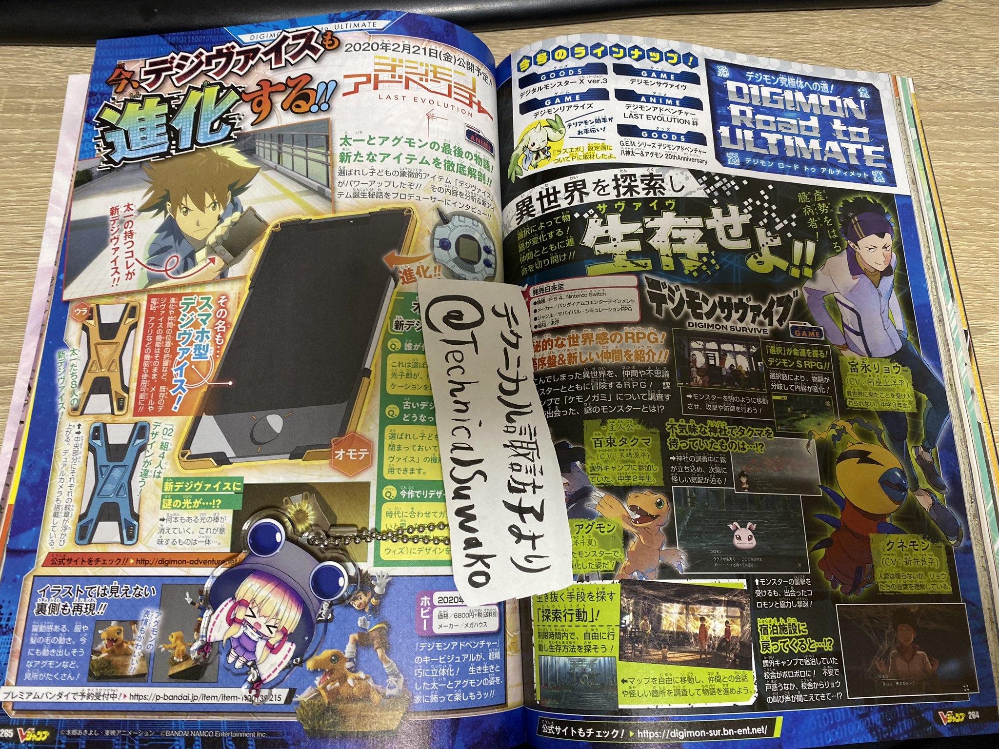 Digimon-Survive-V-Jump_11-21-19_002.jpg