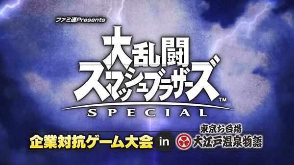 Famitsu Presents Super Smash Bros. Ultimate Rival Companies Game Tournament in Tokyo Odaiba Oedo Onsen Monogatari