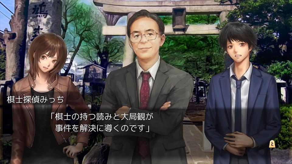 Senri-no-Kifu-Gendai-Shougi-Mystery_2019_11-07-19_002