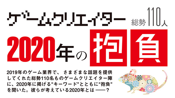 Famitsu: 2020 Interviews