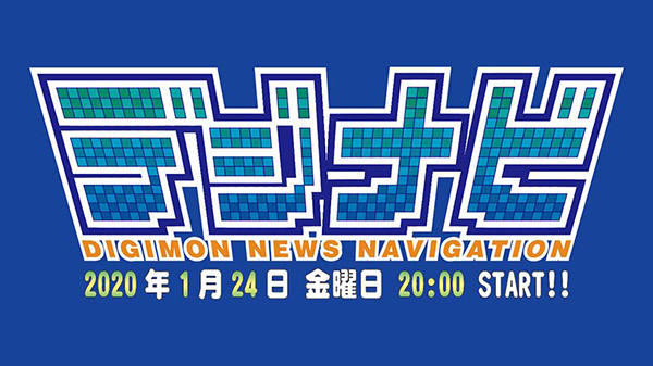 DigiNavi: Digimon News Navigation