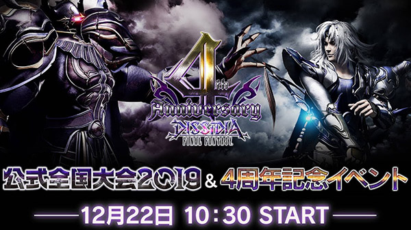 Dissidia Final Fantasy Official National Tournament 2019 & 4th Anniversary Event