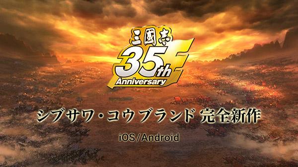Sangokushi 35th Anniversary Title