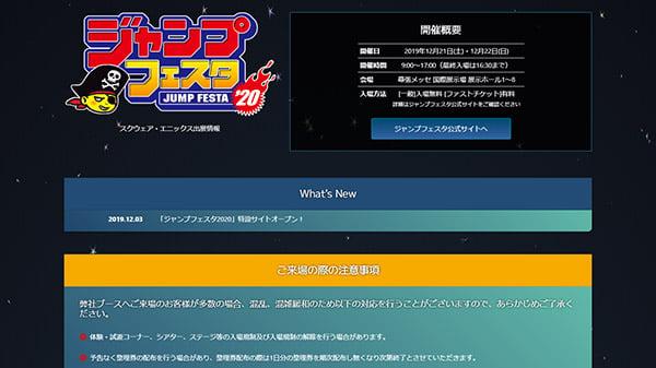 Square Enix announces Jump Festa 2020 lineup, stage schedule