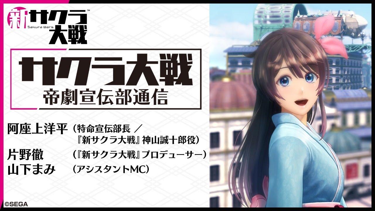 Sakura Wars Imperial Theater Propaganda Department Report: January 29, 2020