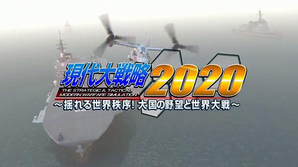 Gendai Daisenryaku 2020: Yureru Sekai Chitsujo! Taikoku no Yabou to Sekai Taisen
