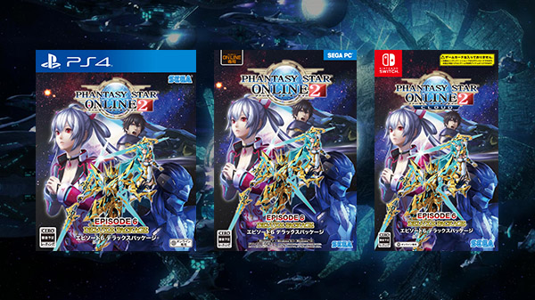 Phantasy Star Online 2: Episode 6 Deluxe Package