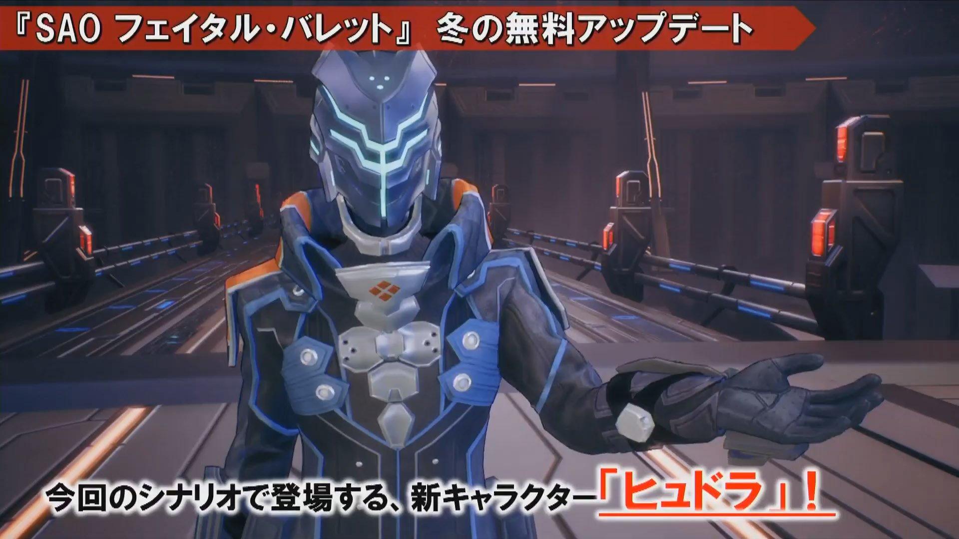 Sword Art Online Fatal Bullet Winter Update Launches February 3