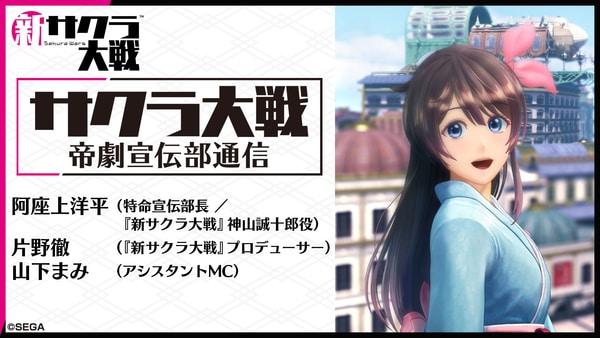 Sakura Wars Imperial Theater Propaganda Department Report #11